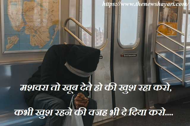 Dard Shayari in English