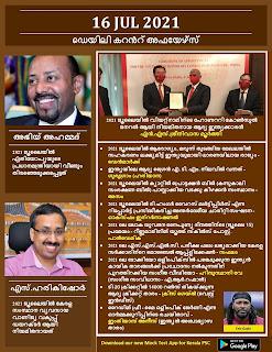 Daily Malayalam Current Affairs 16 Ju1 2021