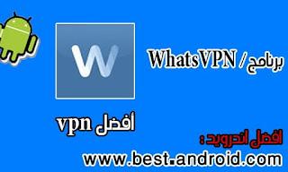 تحميل تطبيق WhatsVPN - Unlimited Free VPN بأخر إصدار للأندرويد برابط تحميل مباشر بحجم خفيف، تنزيل برنامج  واتس في بي إن WhatsVPN بأخر إصدار للأندرويد مجاناً