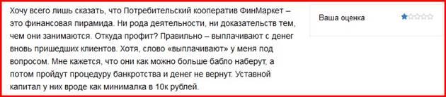 pk-finmarket.ru отзывы о сайте