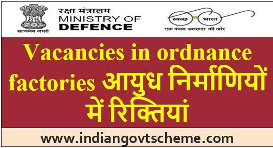 vacancies+in+ordnance+factories