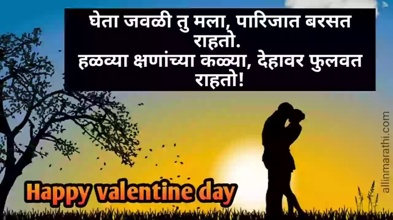 Valentine Day romantic messages marathi