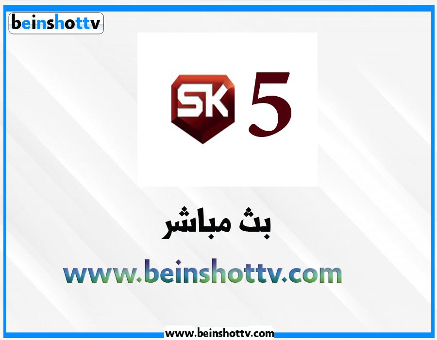 مشاهدة قناة سبورت 5 كليب الكرواتية بث مباشر  sport klub 5