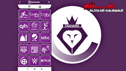 تحميل تطبيق فخامة fakhama tv لمشاهدة المباريات الرياضية