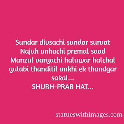 good morning post in marathi