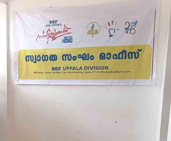 News, Kasaragod, President, Uppala, inaugurated, Ssf, SSF Uppala Division sahithyolsav; office inaugurated.
