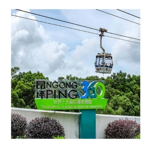 tiket Ngong Ping 360
