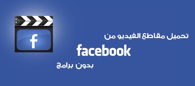 تحميل أي فيديو من الفيسبوك في ثواني