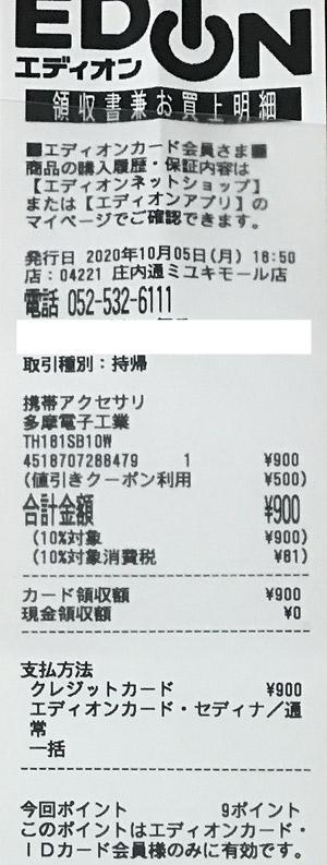 エディオン 庄内通ミユキモール店 2020/10/5 のレシート