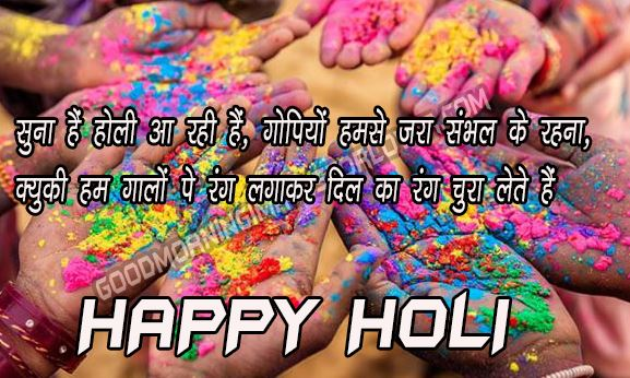 holi shayari in english for friends - Best Shayari images of holi 50+