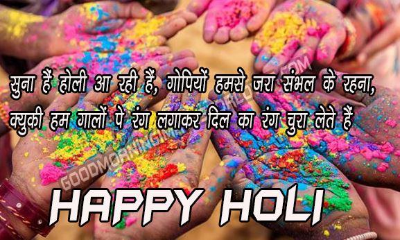 holi shayari in english for friends - Best Shayari images of holi 50+