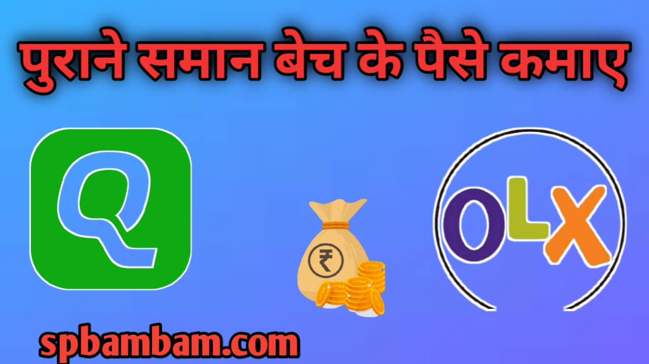 How to Online Earning in Hindi, olx quikr