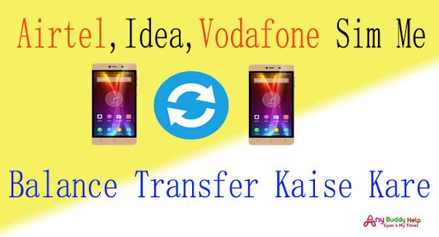 Idea,Airtel,Vodafone Sim Me Balance Transfer Kaise Kare