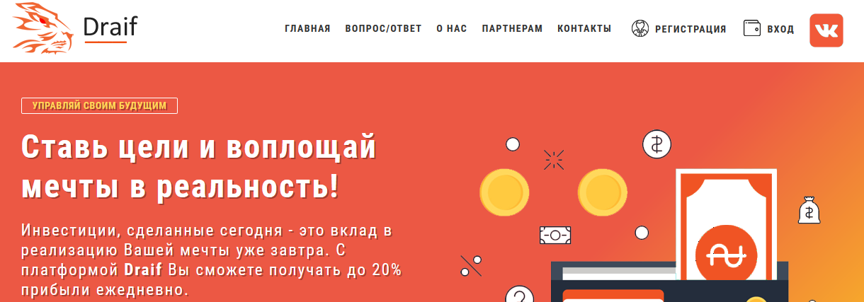 Мошеннический сайт draif.biz – Отзывы, развод, платит или лохотрон?