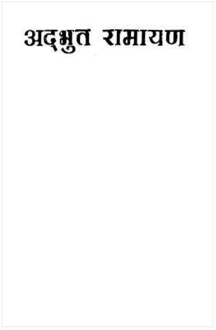 अद्भुत रामायण पीडीऍफ़ पुस्तक हिंदी में  | Adbhut Ramayan PDF Book In Hindi Free Download