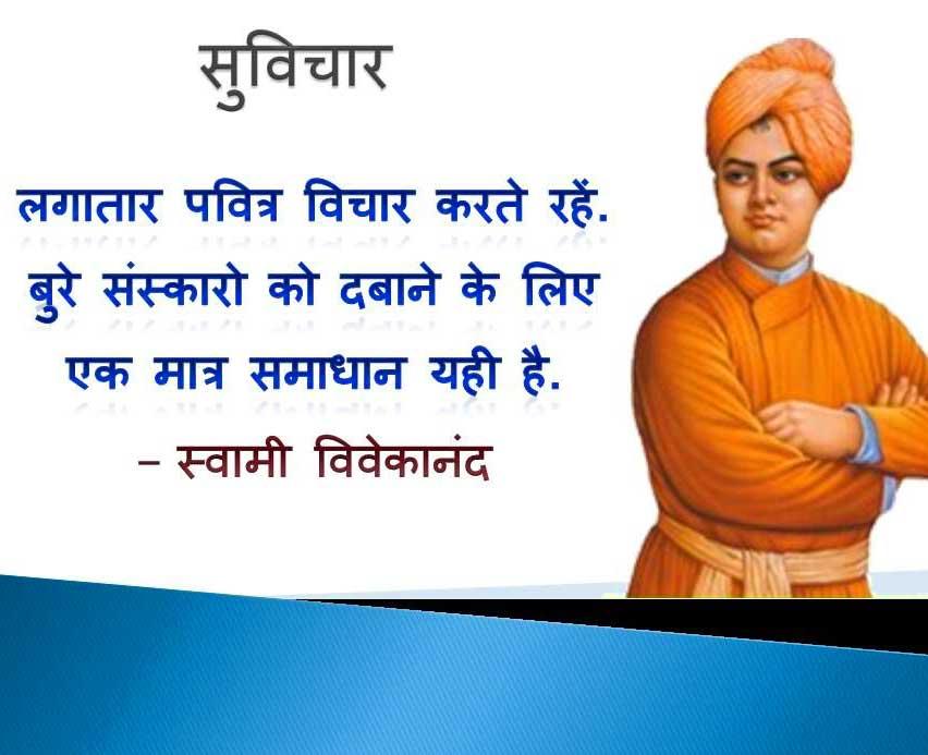 subh vichar image download