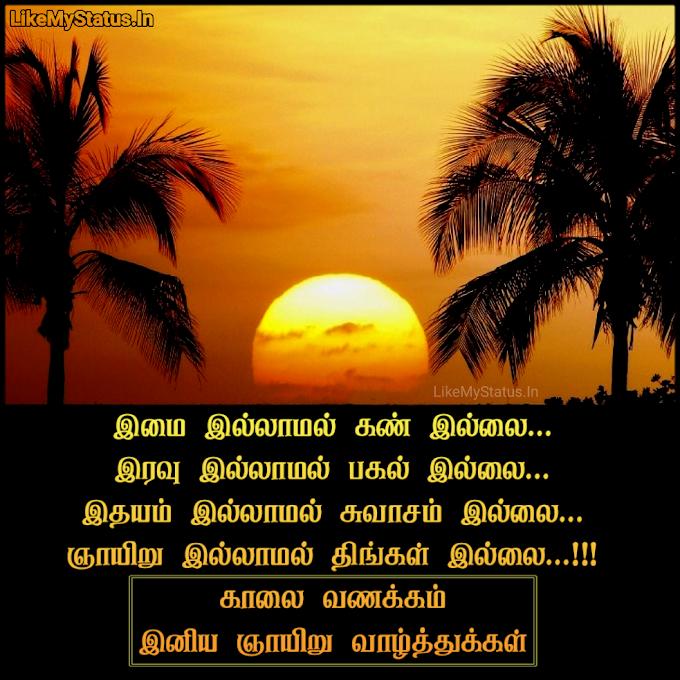 ஞாயிறு வாழ்த்துக்கள்... Sunday Wishes In Tamil...
