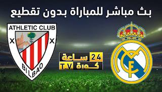 مشاهدة مباراة ريال مدريد واتلتيك بلباو بث مباشر بتاريخ 21-04-2019 الدوري الاسباني