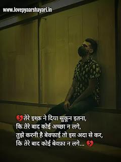 Dhokha status