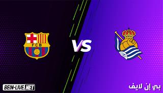 مشاهدة مباراة برشلونة وريال سوسيداد بث مباشر اليوم بتاريخ 13-01-2021 في كأس السوبر الأسباني