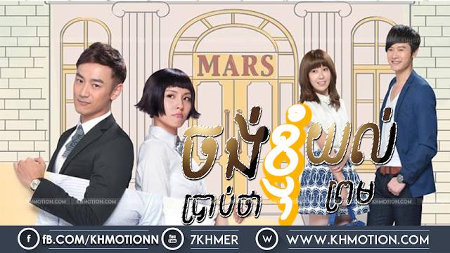 Jong Brab Tha Knhom Yol Prom
