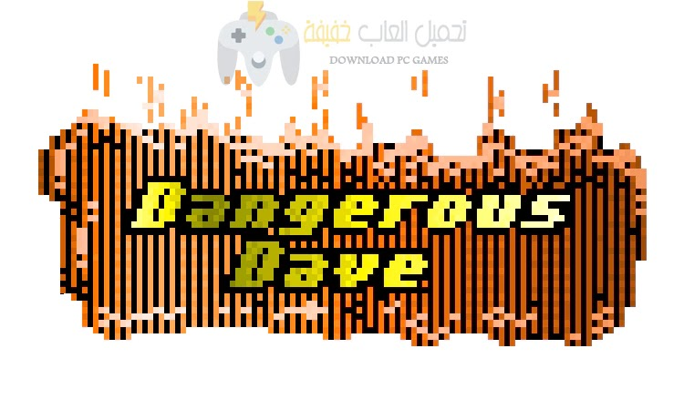 تحميل لعبة Dangerous Dave للكمبيوتر برابط مباشر من ميديا فاير