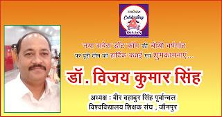#4thAnniversary : वीर बहादुर सिंह पूर्वांचल विश्वविद्यालय शिक्षक संघ के अध्यक्ष डॉ. विजय कुमार सिंह की तरफ से नया सबेरा परिवार को चौथी वर्षगांठ पर हार्दिक शुभकामनाएं