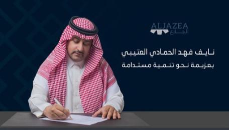 نايف فهد الحامدى فى انتخابات غرفة الرياض