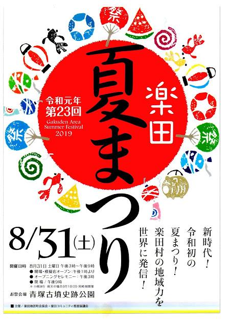 第23回 夏まつり ポスター