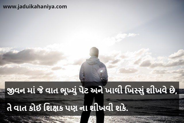 Gujarati Quotes on Life