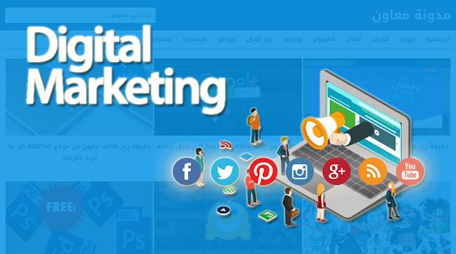 ما هو التسويق الالكتروني وما هي انواعه