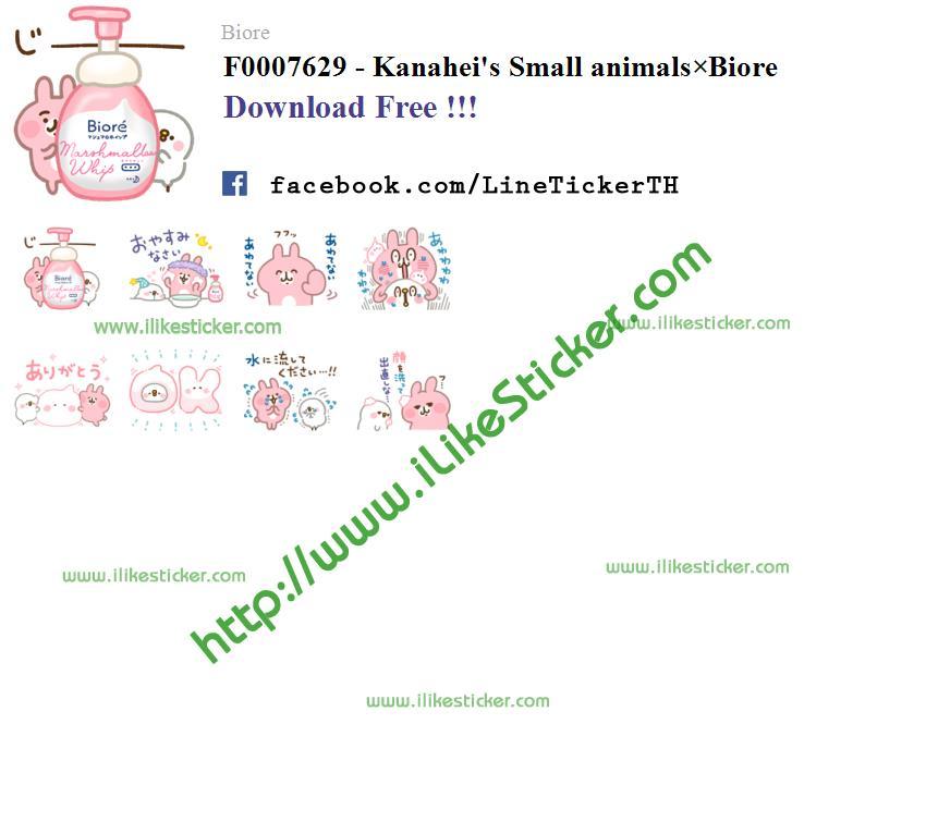 Kanahei's Small animals×Biore