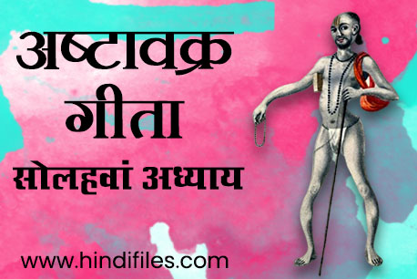 Sixteenth Chapter of Ashtavakra Geeta in Hindi