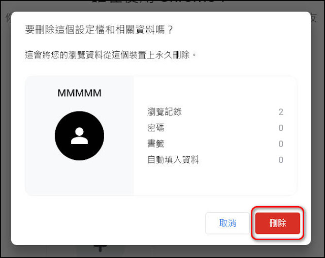 使用Chrome的設定檔,快速切換【不同使用者】或【不同情境】的使用環境