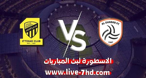 مشاهدة مباراة الشباب والإتحاد بث مباشر الاسطورة لبث المباريات بتاريخ 02-12-2020 في البطولة العربية للأندية