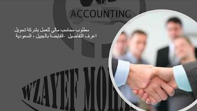 مطلوب محاسب مالي للعمل بشركة تحويل القابضة بالجبيل ، السعودية
