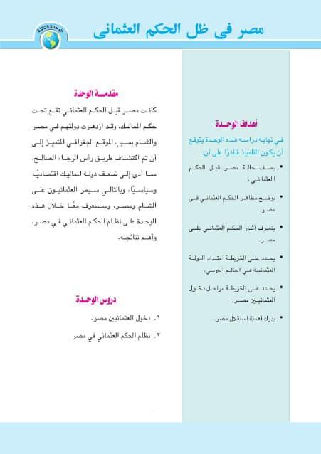 """وزير التعليم: فترة الحكم العثماني لمصر لن تكن """"فتحا"""" والمناهج لم تتناولها بفخر 7"""