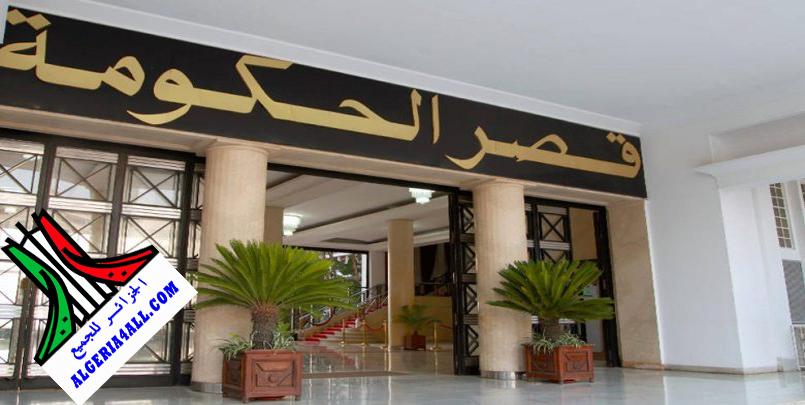 إجتماع حكومة عبد العزيز جراد