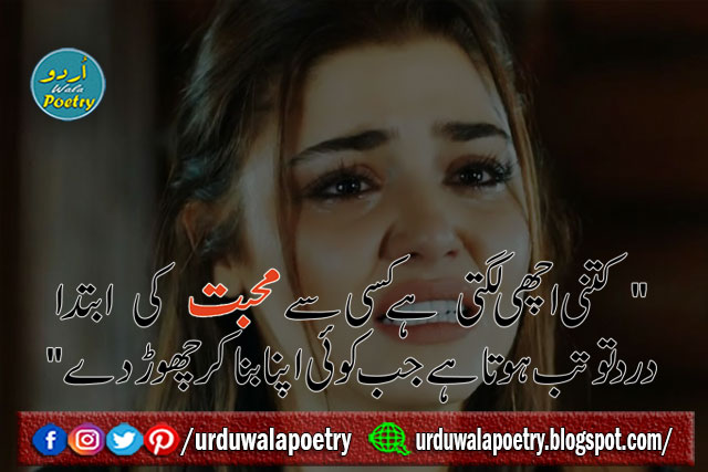 Shayari   Sad Poetry   Urdu Poetry   Rekhta Shayari