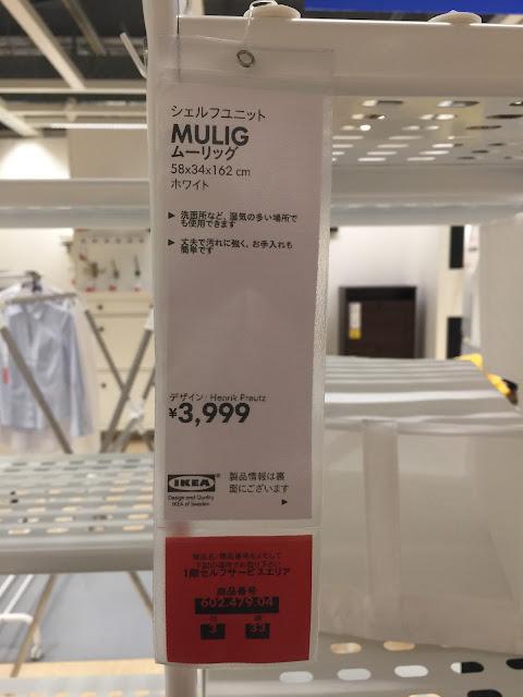 MULIG ムーリッグ シェルフユニット 58×34×162cm,Anex アネックス クッションドライバー +2×100,IKEA,イケア,VARDAGEN ヴァルダーゲン,ナフコ,ポジドライバー,NAFCO