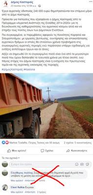 """Δήμος Καστοριάς: """"μαύρο"""""""