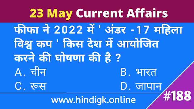 23 May 2021 Current Affairs In Hindi