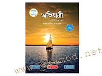 অভিযাত্রী বাংলা সাহিত্য ও ব্যাকরণ - PDF Download