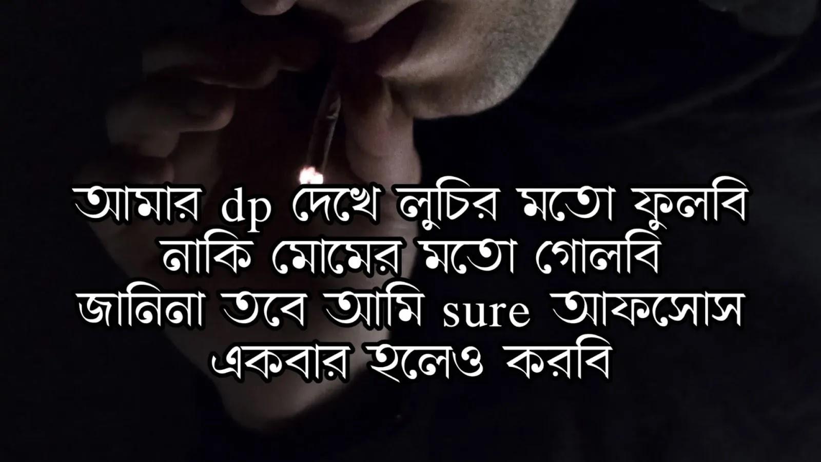 Bengali Caption For Fb dp