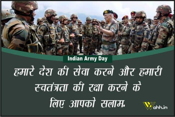 Indian Army Day  Messages Hindi