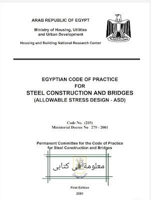 تحميل الكود المصري للمنشآت المعدنية