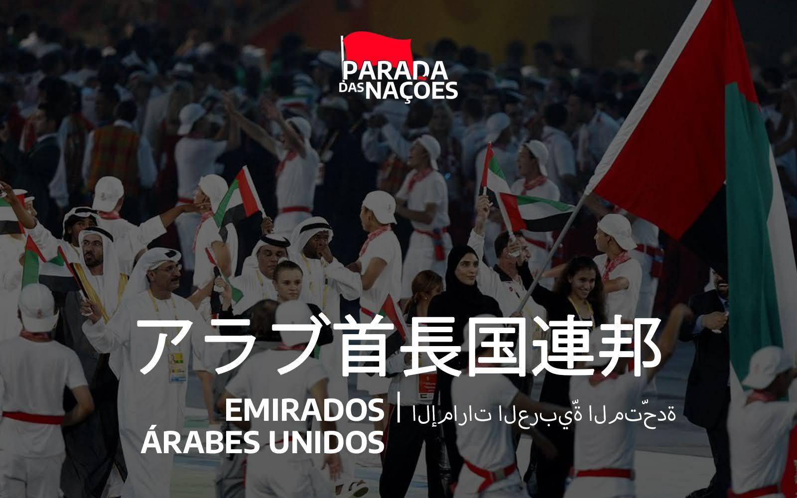 Delegação dos Emirados Árabes Unidos na cerimônia de abertura
