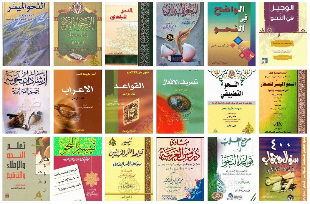 اللغة العربية للناشئين pdf