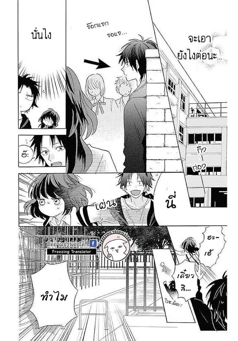 Kimi to Wonderland - หน้า 43
