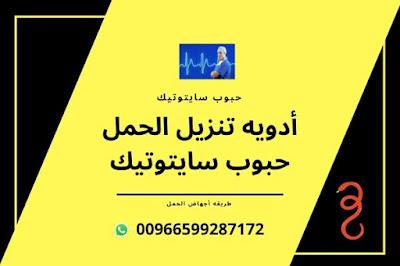 حبوب الاجهاض سايتوتك 200 في جدة 💯✅ للتواصل وتساب 00966599287172
